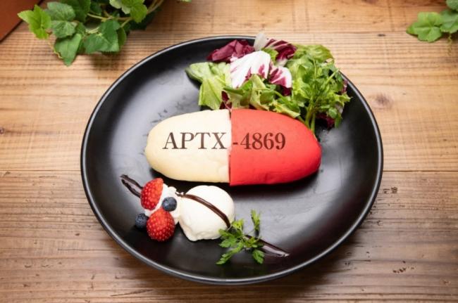 APTX4869サンド〜スパイシー&スイーツ〜