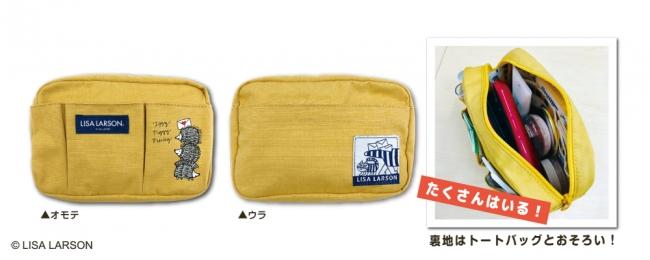 バッグインポーチ 1,250円(税込)