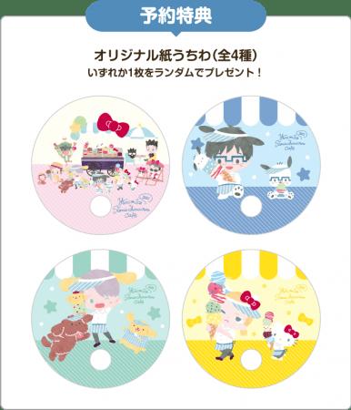 【事前予約者限定カフェ利用特典】オリジナル紙うちわ(全4種)