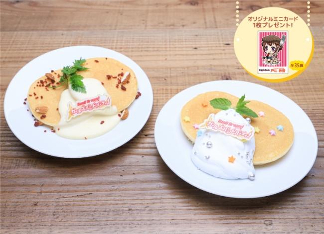 2種から選べるBanG Dream!ミニパンケーキ