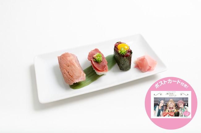 ~映画公開記念メニュー~魔女見習いの肉寿司
