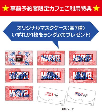 【事前予約者限定 カフェ利用特典】オリジナルマスクケース(ランダム7種)