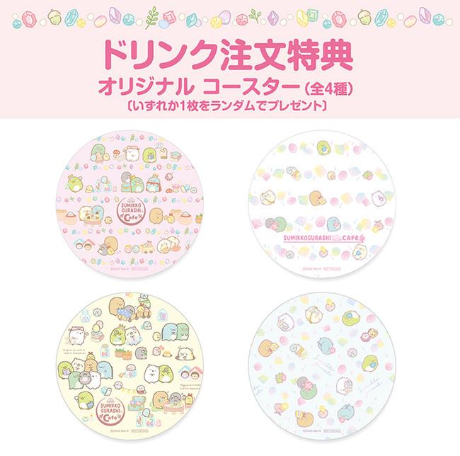 【ドリンク注文特典】オリジナル紙コースター(全4種)