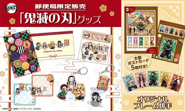 11月20日(金)より、郵便局限定『鬼滅の刃』グッズとオリジナル ...