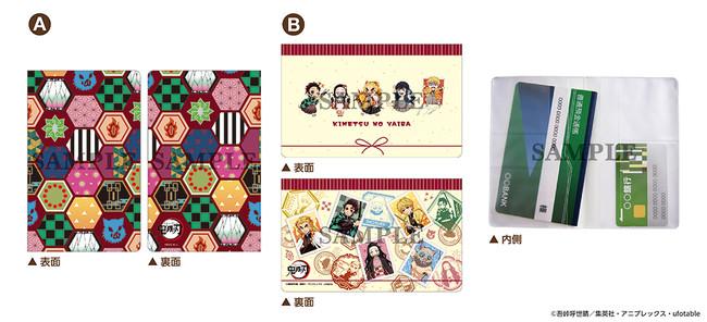 通帳ケース A・B 各560円(税込)
