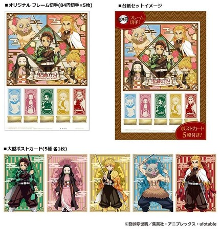 オリジナル フレーム切手『鬼滅の刃』 1,600円(税込)