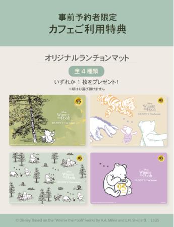 【事前予約者限定 カフェ利用特典】オリジナルランチョンマット(全4種)
