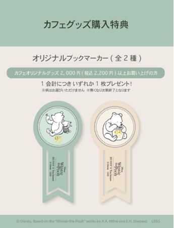 【カフェグッズ購入特典】オリジナルブックマーカー(全2種)