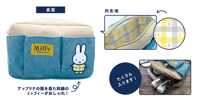 バッグインポーチ 商品価格:1,250円(消費税込・送料別)