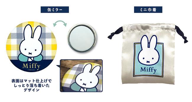 缶ミラーとミニ巾着セット 商品価格:770円(消費税込・送料別)