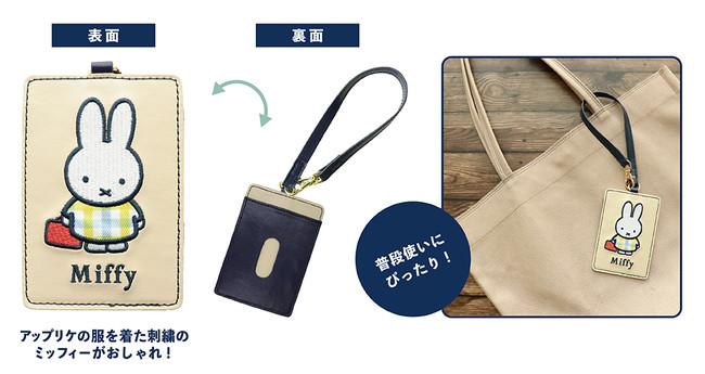 パスケース 商品価格:850円(消費税込・送料別)