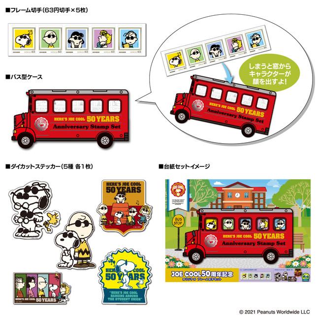 JOE COOL 50周年記念 オリジナル フレーム切手セット価格:1,300円(税込