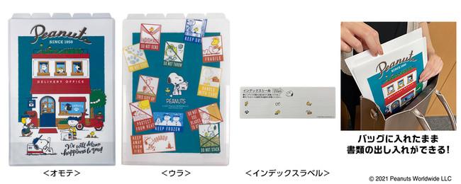 5インデックスフォルダー 価格:630円(税込)
