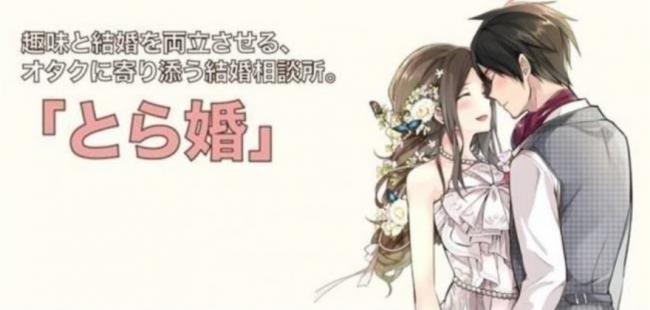 ©2020 とら婚