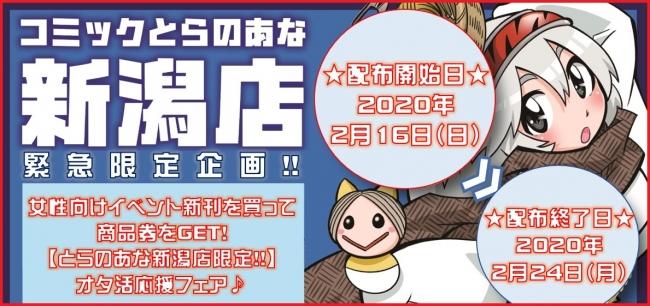 (C)2020 むっく/とらのあな