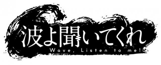©沙村広明・講談社/藻岩山ラジオ編成局