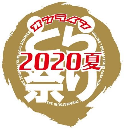 ※「オンラインとら祭り2020夏」ロゴデザイン