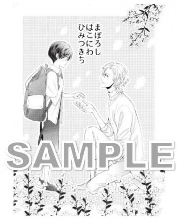 ※花はっか先生小冊子表紙イメージ
