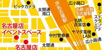 ※とらのあな 名古屋店マップ