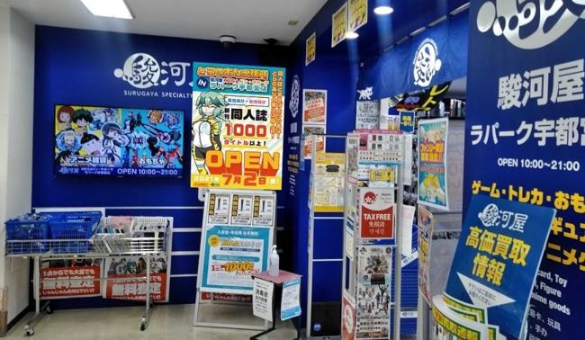 ※「とらのあな出張所in 駿河屋ラパーク宇都宮店」入口イメージ