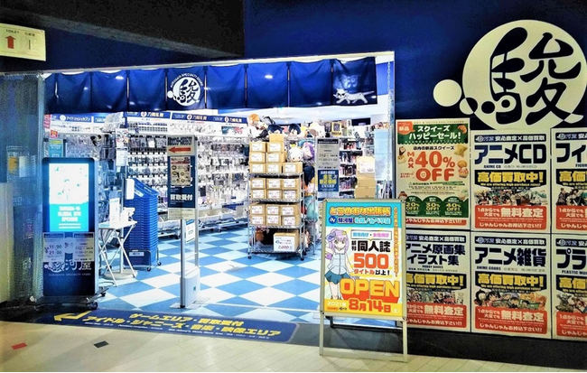 ※「とらのあな出張所IN 駿河屋ノルベサ店」入口イメージ