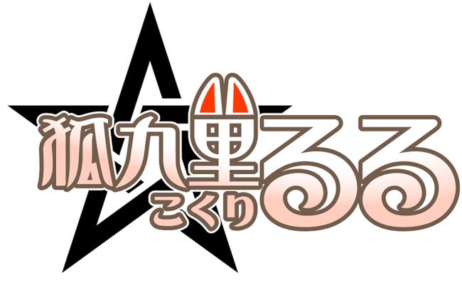 (C)Tsukurunomori
