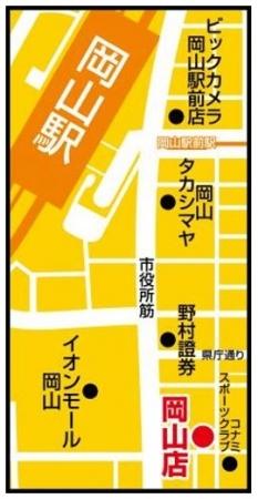 ※岡山店アクセスMAP