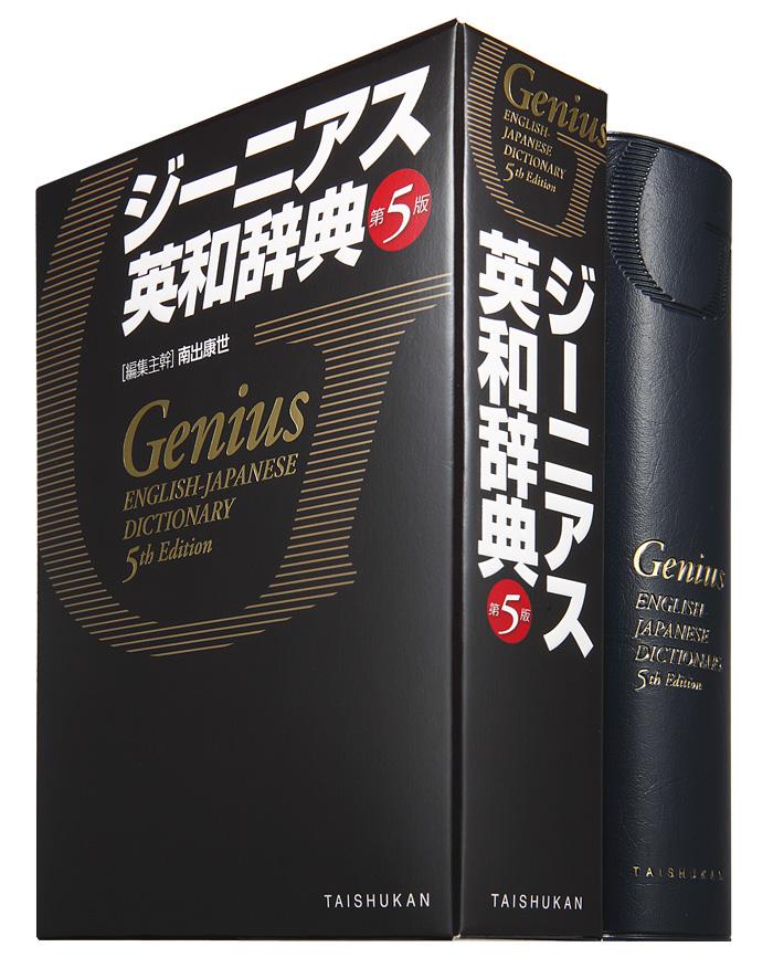 『ジーニアス英和辞典 第5版』刊行 売上No.1※の英和辞典・ジーニアスが8年ぶりに大改訂!収録語句約10万5000は、学習英和辞典として最大規模。