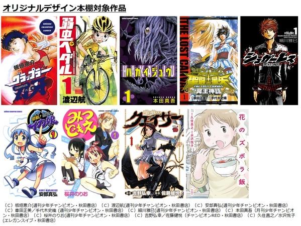 秋田書店が発行する人気作品の電子書籍を3月から配信予定 秋田書店の ...