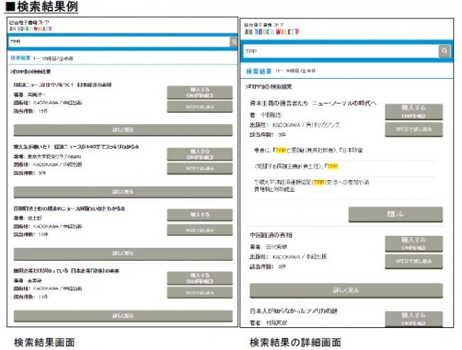 電子書籍のよさを活かし、大幅アップデート BOOK☆WALKER「横断検索」正式リリース