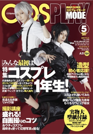 「COSPLAY MODE」(シムサム・メディア、隔月刊)