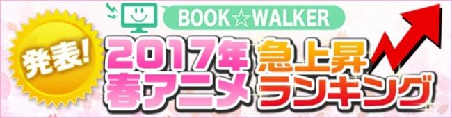 2017年春アニメ原作・急上昇ランキング発表