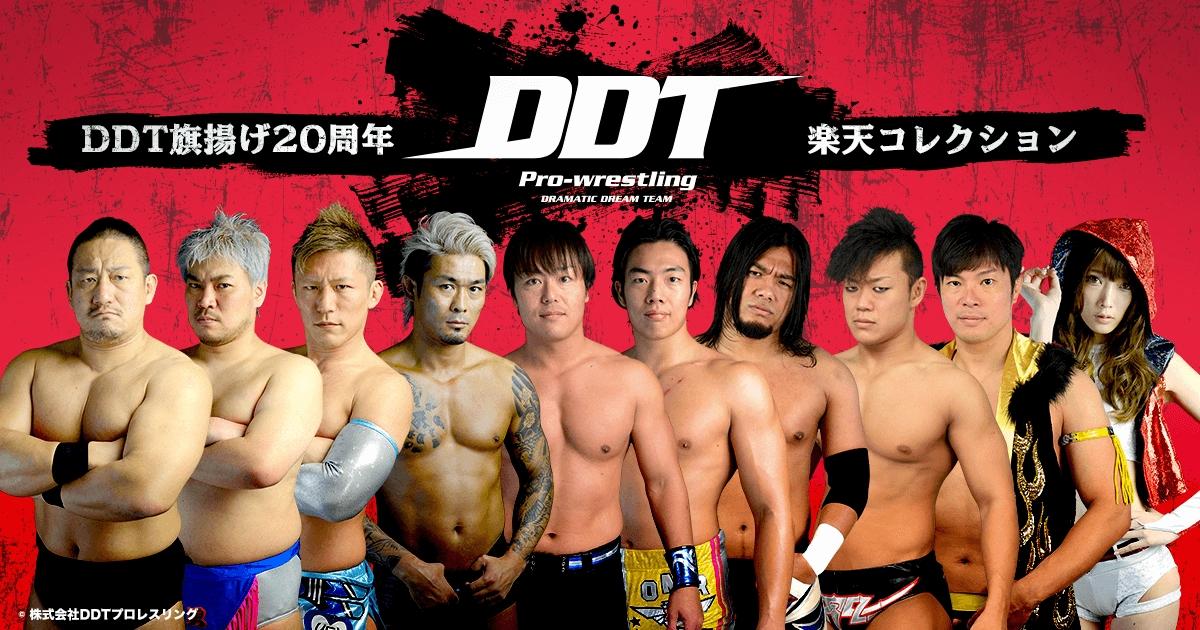 「好きな選手にワザをかけてもらえる!!」DDTプロレスリングの旗揚げ20周年を記念した限定グッズを販売!豪華キャンペーンも!2017年3月22日(水)「楽天コレクション」で発売開始!