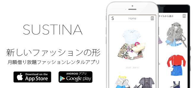 月額ファッションレンタルアプリ「SUSTINA(サスティナ) 」ついにレンタルスタート!新しいファッションの形を体験!|オムニスのプレスリリース