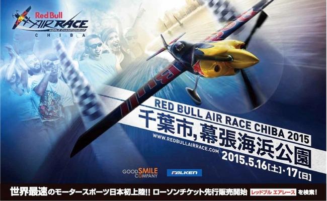 世界最速のモータースポーツ、レッドブル・エアレース日本初上陸! RED BULL AIR RACE CHIBA 2015 2015年1月5日(月)からローソンチケットにて先行販売開始