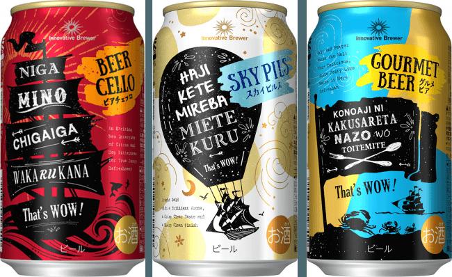 左から、 第1弾「Innovative Brewer SKY PILS(スカイピルス)」:6月11日発売済 第2弾「Innovative Brewer BEERCELLO(ビアチェッロ)」:9月3日発売済 *いずれも数量限定につき、無くなり次第終了。