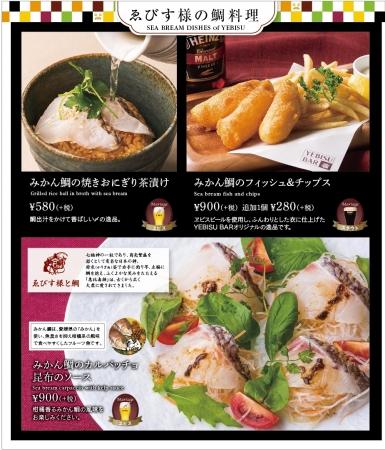 ゑびす様をイメージした鯛料理
