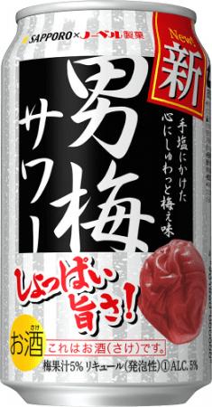 男梅サワー350缶表面