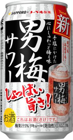 男梅サワー350缶裏面