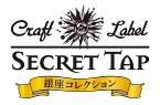 Craft Label SECRET TAP-銀座コレクション-