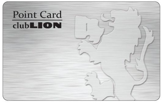 ポイントカード「CLUB LION CARD」