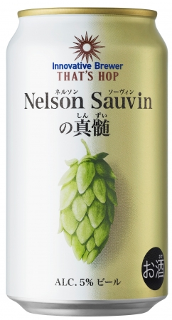 Innovative Brewer THAT'S HOP Nelson Sauvinの真髄