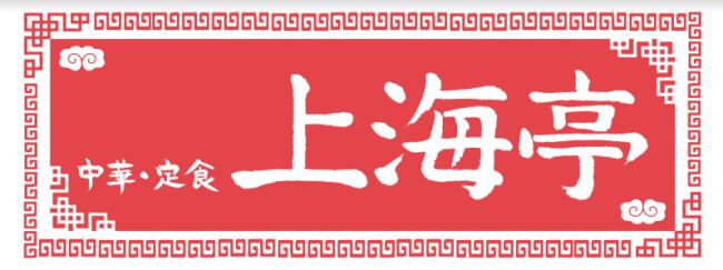 上海亭てぬぐい(1,300円)