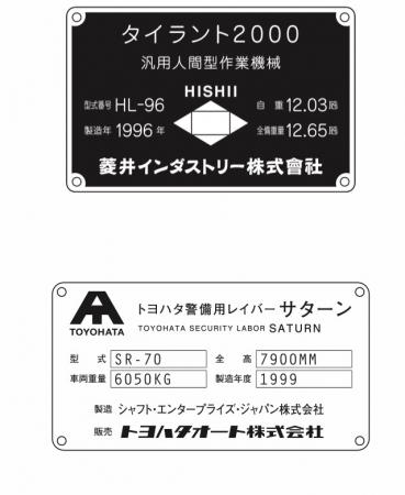 銘板シリーズ②(菱井・トヨハタ)キーホルダー(1,500円)