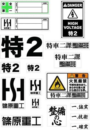 なりきりステッカー(A4)