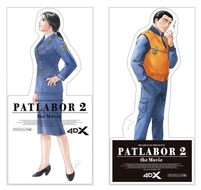 機動警察パトレイバー2 the Movie 4DX劇場設置スタンディ