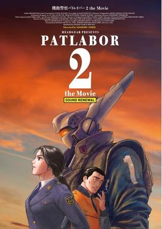 機動警察パトレイバー2 the Movieサウンドリニューアル版パンフレット