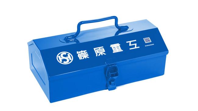 篠原重工山型ツールボックス