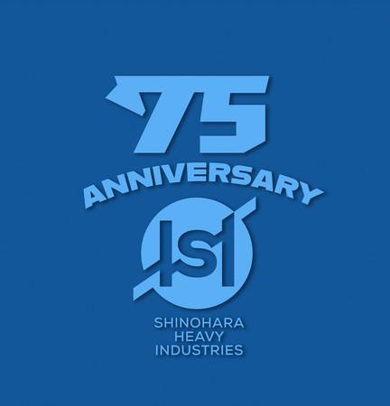 篠原重工75周年記念ロゴ