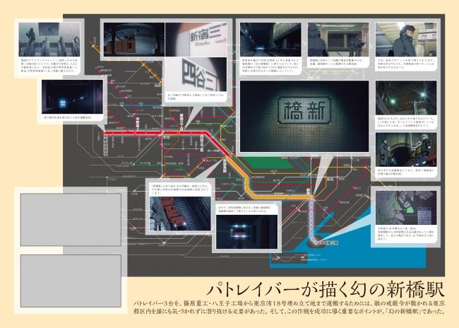 記念切符台紙・中面イメージ